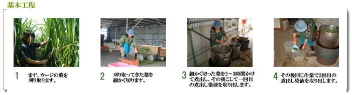 ujizome_koutei_image1